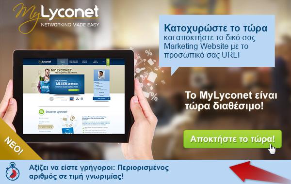 Τώρα νέο: MyLyconet – το δικό σας Website ήδη περιμένει!