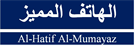 Al Hatif Al Mumayaz