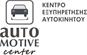 Kentro Exypiretisis Aftokinitou - Automotive Center