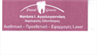 Dental Genesis Οδοντίατρος