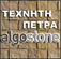 ALGO STONE Kataskevi & Emporia Technitis Petras