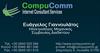 Compucomm EE Υπηρεσίες Διαδικτύου