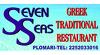 Seven Seas Εστίαση